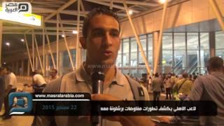 مصر العربية | لاعب الاهلى يكشف تطورات مفاوضات برشلونة معه