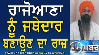Prime Khabar Di Khabar 549_Reality of Appointing Rajoana as Jathedar