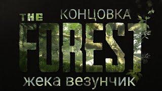 THE FOREST// В ПОИСКАХ СЫНА #2 // В ГОСТЯХ У ЖЕКИ ВЕЗУНЧИКА