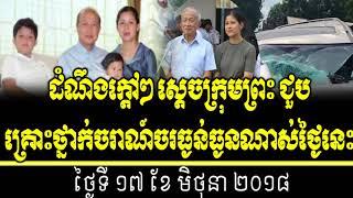 cambodia hot news today, radio khmer all 2018,ស្តេចក្រុមព្រះ ជួបគ្រោះថ្នាក់ធំ ថ្ងៃនេះសូមស្តាប់