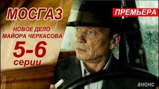 МОСГАЗ. НОВОЕ ДЕЛО МАЙОРА ЧЕРКАСОВА5,6СЕРИЯ (сериал2019).Анонс дата выхода