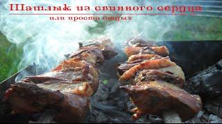 Жарим шашлык из свиного сердца и коптим сало горячим способом