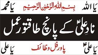Nad E Ali/5 Best Wazaif Of Nade Ali/Islamic Rohani Amal Nad e ali/Urdu Hindi/Dua Nade Ali