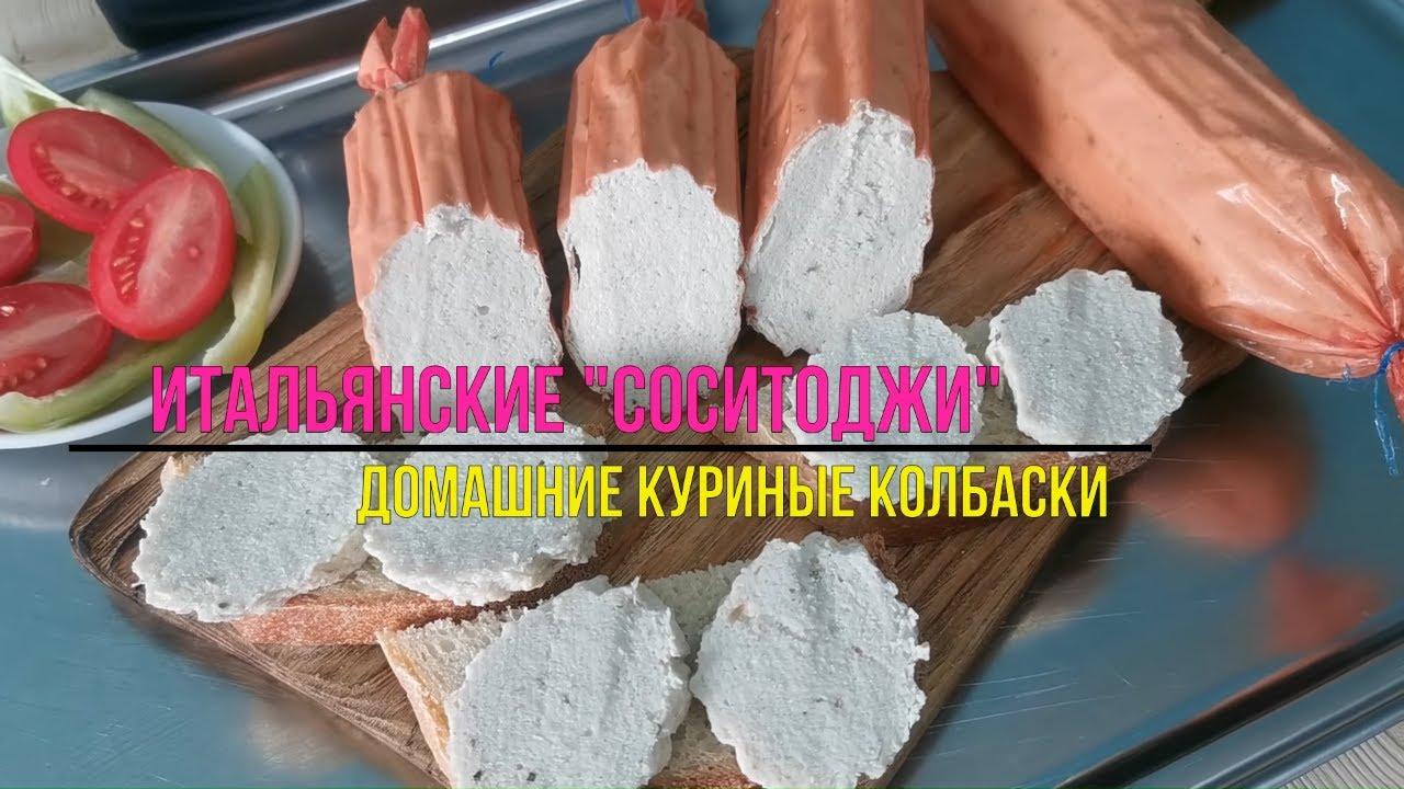 """Домашние колбаски из куриной грудки / """"Соситоджи"""" по Итальянски  в блендере RAWMID Dream Samurai"""