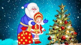 Новогодние песни для детей -  сборник ЕЛОЧКА