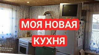 Ремонт на кухне/ выкрасить и выбросить #ремонт #какпреобразиласькухня