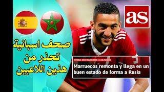 بعد فوز المنتخب المغربي على سلوفاكيا صحف اسبانية تحذر المنتخب الاسباني من هذين اللاعبين في المونديال