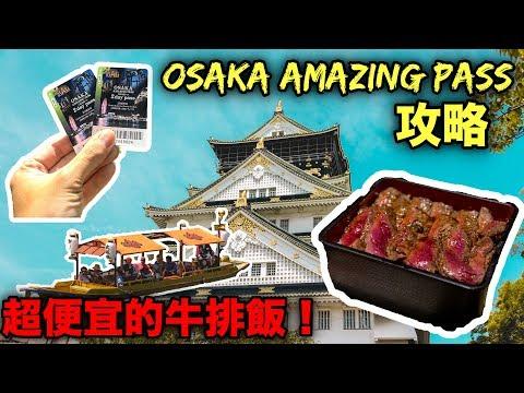 大阪攻略-part-1!osaka-amazing-pass-!-大阪城天守閣!超便宜的牛排飯!-japan-vlog-#13