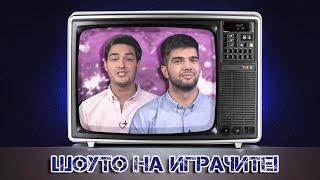 Шоуто на Играчите! Павел и Христо в ТЕЛЕВИЗИЯТА!