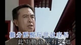 葉振棠 - 忘盡心中情 [MV] (葉振棠經典電視劇主題曲 Karaoke DVD)