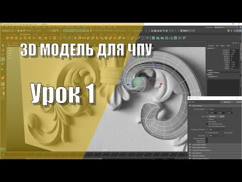 Создание модели для ЧПУ (Урок 1)