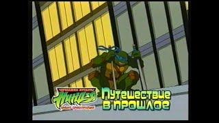 Черепашки-мутанты-ниндзя: Новые приключения #2.4:  Путешествие в прошлое STEREO