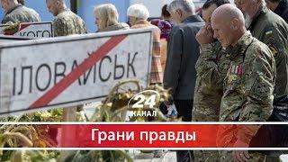 Грани правды. Деоккупация Донбасса будет сопровождаться масштабными боями