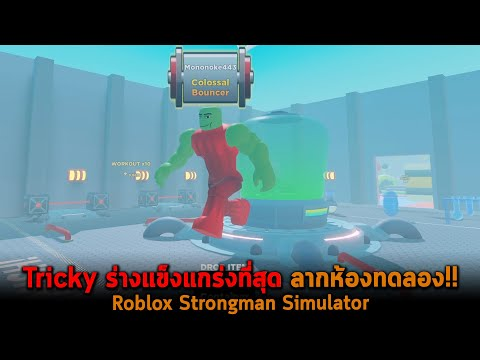 Tricky ร่างแข็งแกร่งที่สุด ลากห้องทดลอง Roblox Strongman Simulator