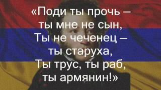 Пушкин про Армян (истинная правда)