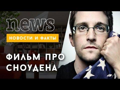 Эдвард Сноуден: Правда Сноудена - Фильм про Сноудена покажут по ТВ