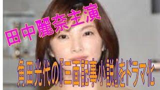 田中麗奈 主演、角田光代 の『三面記事小説』を ドラマ化