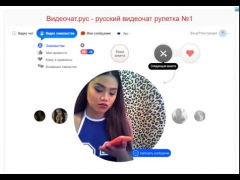 Видеочат.рус - русский видеочат рулетка №1