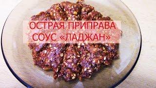 Острая  приправа соус ЛАДЖАН.Видео рецепт