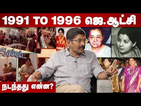 1991-96 ஜெயலலிதாவின் ஆட்சியில் நடந்த சம்பவங்கள்-சவுக்கு சங்கர் | வரலாற்றில் ஒரு தினம் | Aadhan Tamil