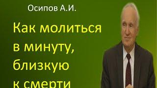 Осипов А.И. Как молиться в минуту,близкую к смерти