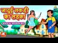 जादुई लकड़ी का लड़का - Hindi Kahaniya for Kids | Stories for Kids | Moral Stories | Koo Koo TV Hindi