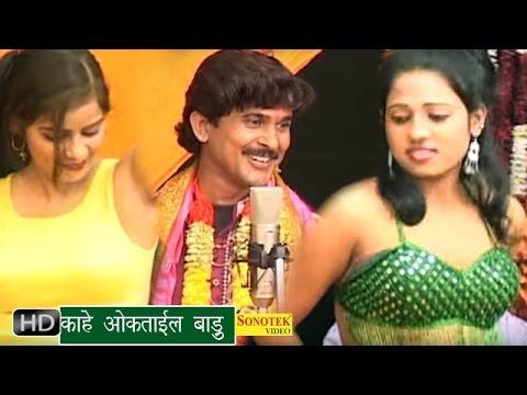 Kahe Aukatail Badu ||काहे औकाताइल बाड़ू || Ghamasan Mukabla || Bijender Giri | Bhojpuri Mukabla