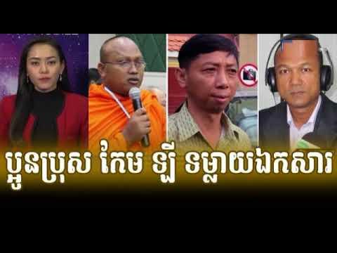 Cambodia Radio News VOA Voice of Amarica Radio Khmer Night Friday 08/18/2017