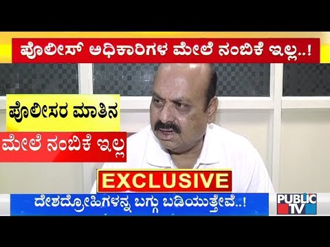 Home Minister Basavaraj Bommai Says He Doesn't Have Trust On Police Officials..!