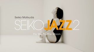 SEIKO MATSUDA 「Fly me to the moon」Music Video from 「SEIKO JAZZ 2」