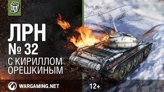 Лучшие Реплеи Недели с Кириллом Орешкиным #32 [World of Tanks]