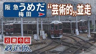 【近畿令和鉄道旅2019 #11】大阪の鉄道珍光景@万博記念公園→阪急梅田