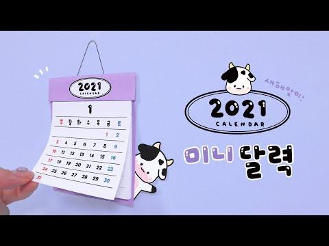 2021년 미니달력 만들기? | DIY Mini Calendar 2021|도안 무료 공유