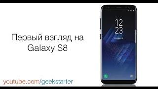 Первый взгляд Samsung Galaxy S8 от GeekStarter