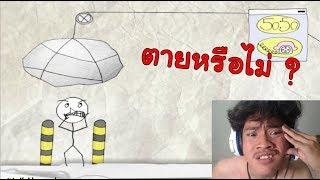 ใจไม่แข็งอย่าเล่นเกมนี้เด็ดขาด !! | Troll Face Quest