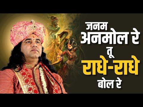 Janam Anmol Re Tu Radhe Radhe Bol Re - पॉपुलर कृष्ण भजन - Shri Devkinandan Thakur Ji Maharaj