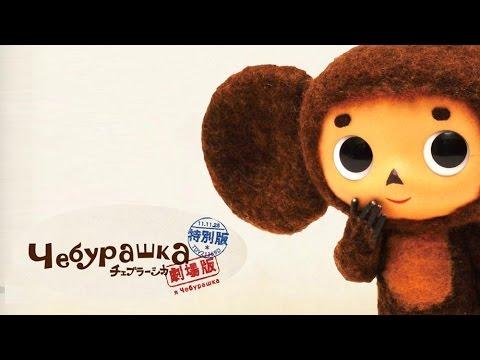 Чебурашка 2014 | Полная версия (Новые серии. Японский. Cheburashka i krokodil Gena)