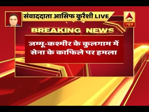 J&K: Army convoy attacked by terrorists in Anantnag's Qazigund