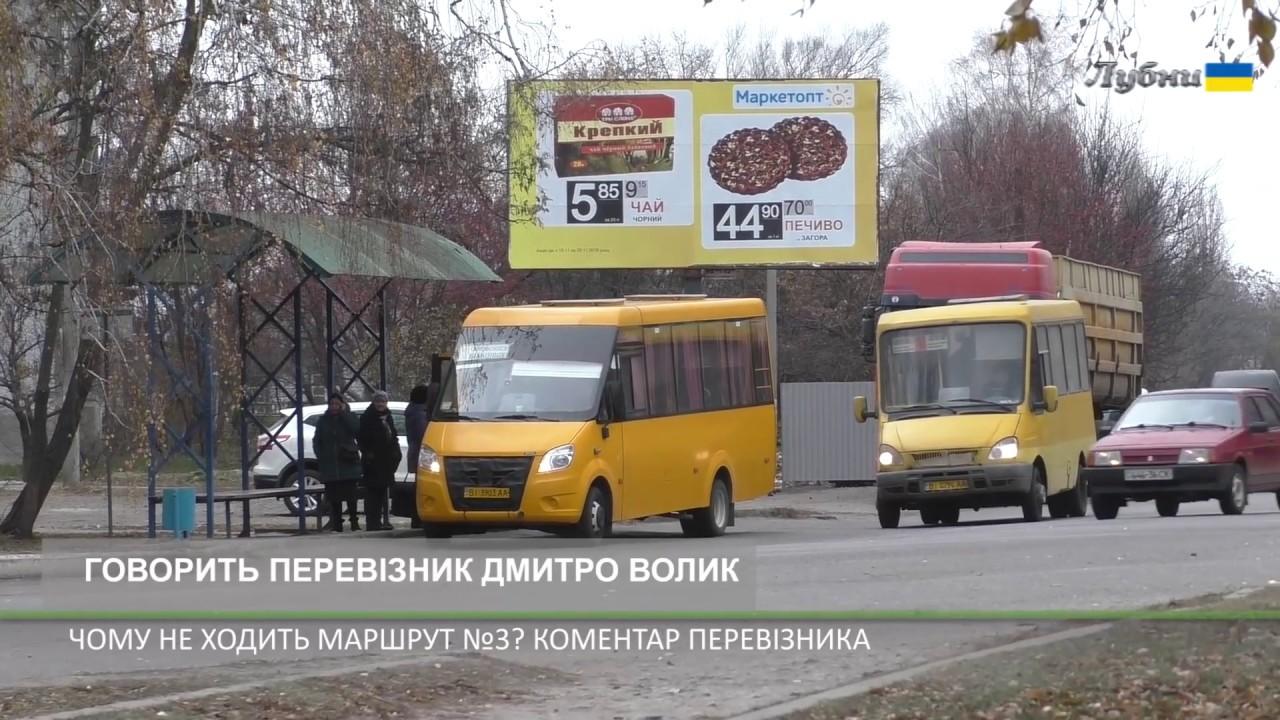 Картинки по запросу лубни маршрут №3