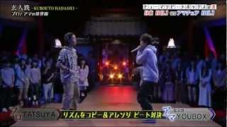 玄人跣 TATSUYA vs YOUBOX (1) thumbnail