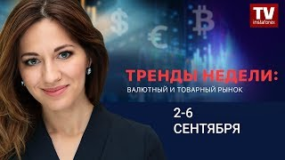 InstaForex tv news: Динамика валютного и товарного рынков (2 – 6 сентября)