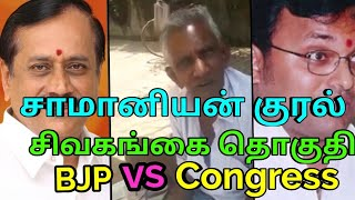 TN MP election | 2019 MP election | BJP vs congress | h.raja | karthick chidambaram |