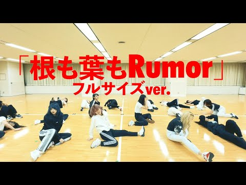 【Dance Practice】AKB48「根も葉もRumor」 フルサイズver.