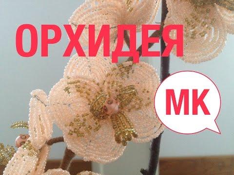 Орхидея персиковая. Beaded orchid. Часть 1/3.Мастер-класс, бисероплетение. Biser.