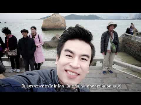 ครูพี่ป๊อปมองจีน - ครบรอบ40ปีเปิดประเทศจีน - จูไห่ - 中国 - 珠海 | 港珠澳大桥 - CRI thumbnail