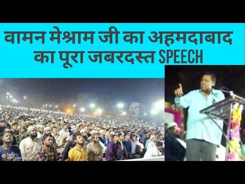 Waman meshram ahmedabad gujarat full speech rastriya muslim morcha rastriya minority morcha