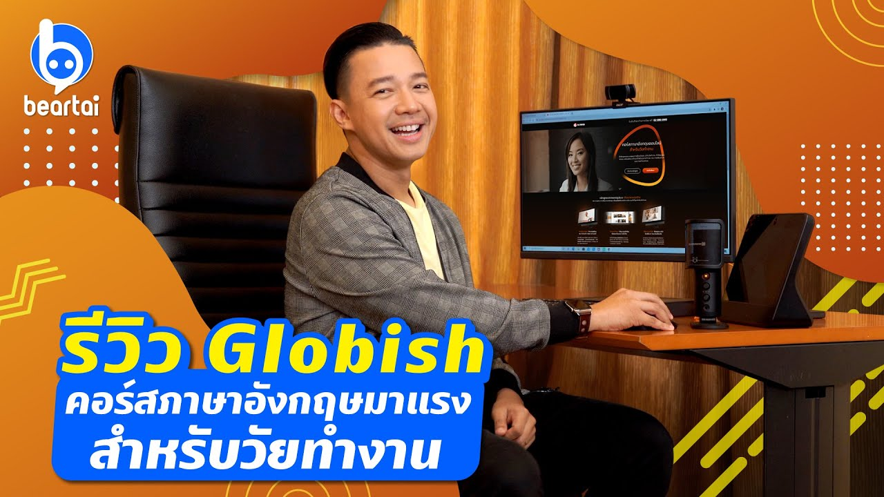 รีวิว Globish คอร์สภาษาอังกฤษมาแรงสำหรับวัยทำงาน