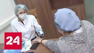 Вакцинация в Москве и регионах: активность на конец марта - Россия 24 