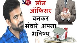 Career as A loan officer- Salary, Course, Syllabus , University