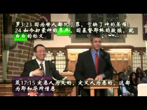 福音   The Gospel of Jesus Christ~ English-Chinese Christian sermon by Paul Washer